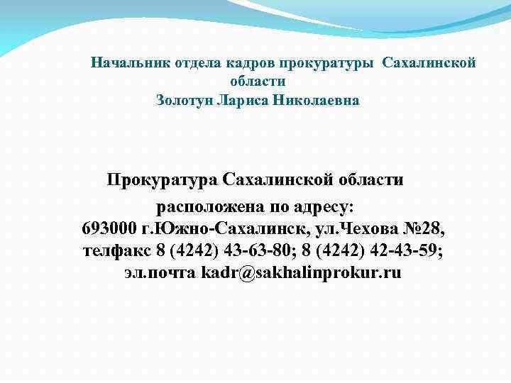 Начальник отдела кадров прокуратуры Сахалинской области Золотун Лариса Николаевна Прокуратура Сахалинской области расположена по