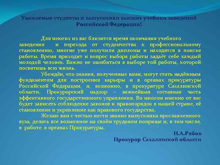 Уважаемые студенты и выпускники высших учебных заведений Российской Федерации! Для многих из вас близится
