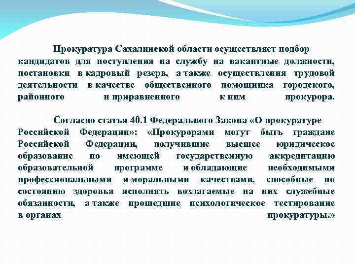 Прокуратура Сахалинской области осуществляет подбор кандидатов для поступления на службу на вакантные должности, постановки
