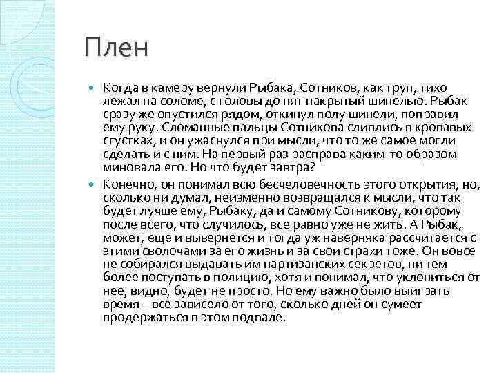 Анализ повести Быкова Сотников сочинение