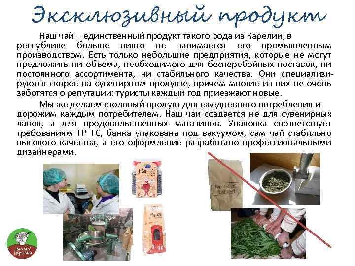 Эксклюзивный продукт Наш чай – единственный продукт такого рода из Карелии, в республике больше