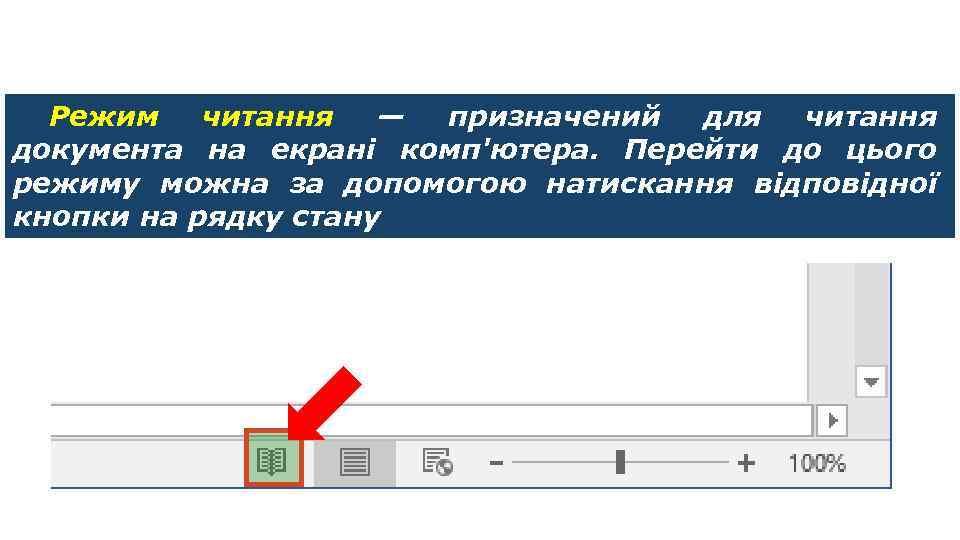 Режим читання — призначений для читання документа на екрані комп'ютера. Перейти до цього режиму