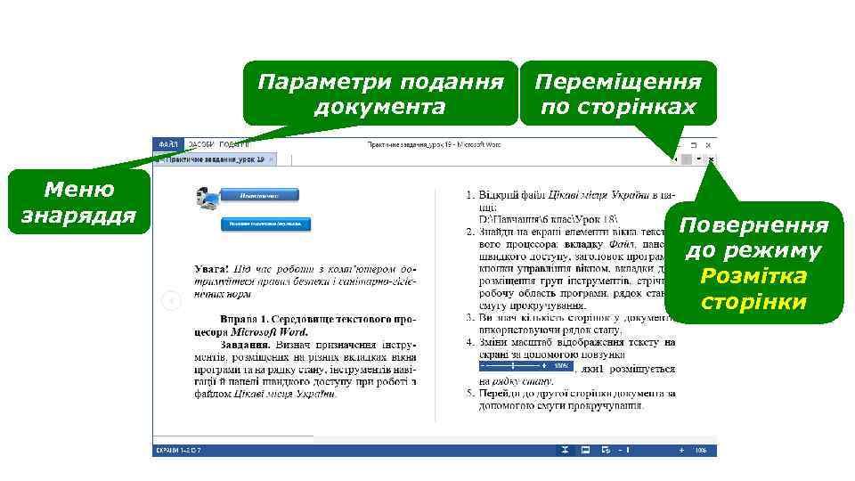 Режим читання Параметри подання документа Меню знаряддя Переміщення по сторінках Повернення до режиму Розмітка