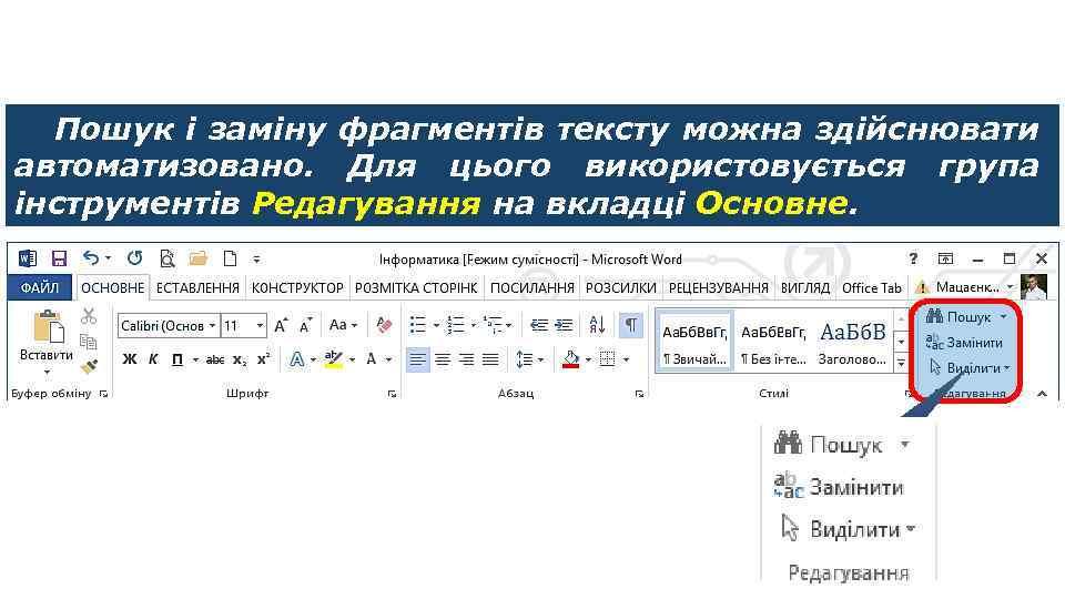Пошук в тексті Пошук і заміну фрагментів тексту можна здійснювати автоматизовано. Для цього використовується