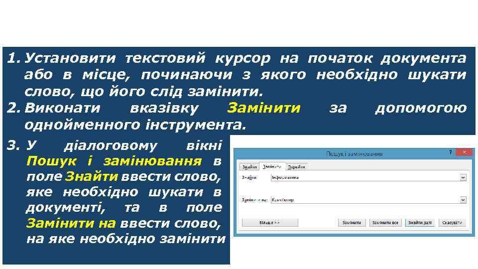 Заміна фрагментів тексту 1. Установити текстовий курсор на початок документа або в місце, починаючи