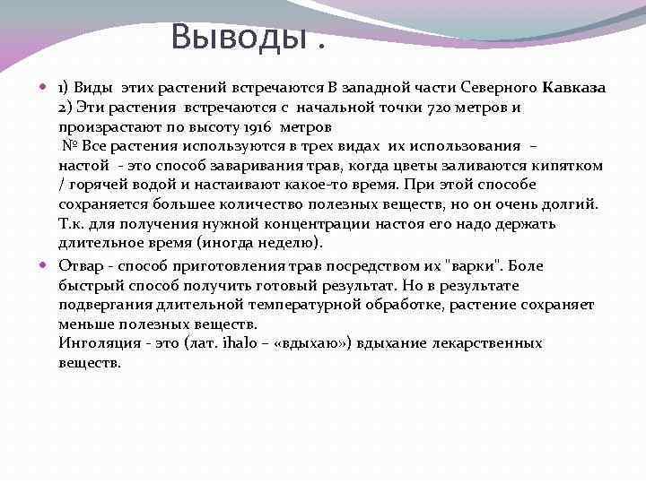 Выводы. 1) Виды этих растений встречаются В западной части Северного Кавказа 2) Эти