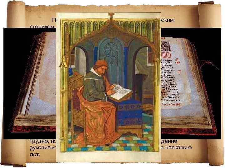Писец сидел на табуретке рядом с невысоким столиком, на котором располагались письменные принадлежности. Пергамент