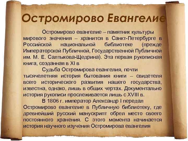 Остромирово Евангелие Остромирово евангелие – памятник культуры мирового значения – хранится в Санкт-Петербурге в