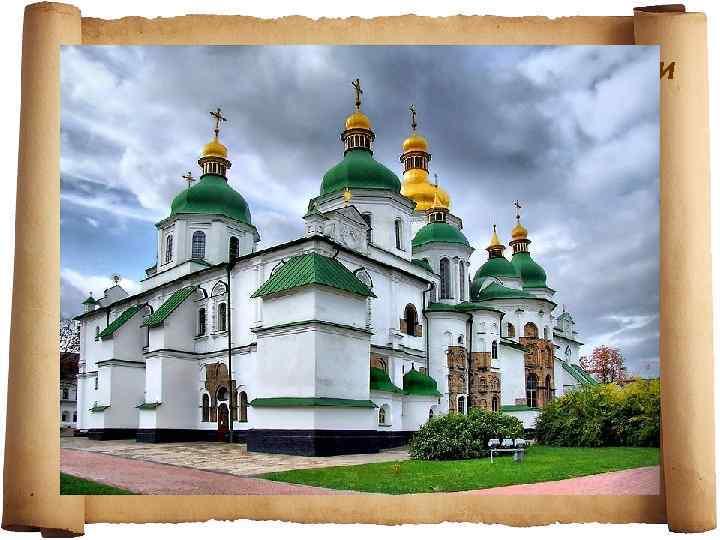 Монастырские школы и библиотеки Во время правления великого князя киевского Ярослава Владимировича (1019 -1054),