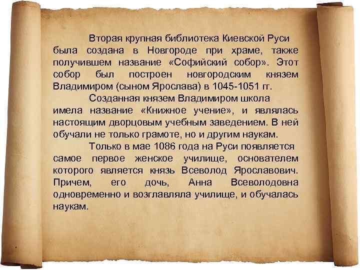 Вторая крупная библиотека Киевской Руси была создана в Новгороде при храме, также получившем название