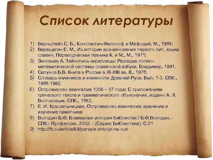 Список литературы 1) Бернштейн С. Б. , Константин-Философ и Мефодий, М. , 1984; 2)