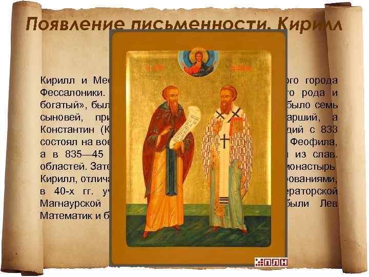 Появление письменности. Кирилл и Мефодий происходили из византийского города Фессалоники. Их отец по имени