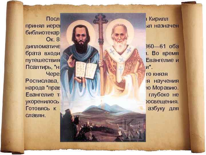 После окончания Магнаурской школы Кирилл принял иерейский сан (сан священника) и был назначен библиотекарем