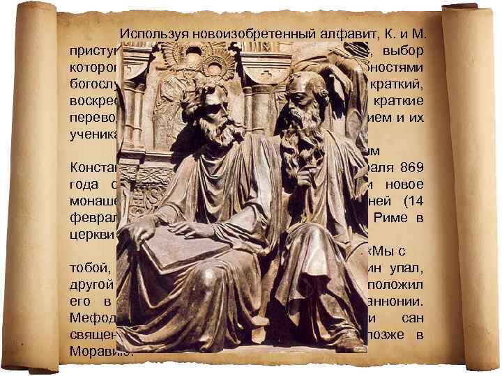 Используя новоизобретенный алфавит, К. и М. приступили к переводу Евангелия Апракос, выбор которого был