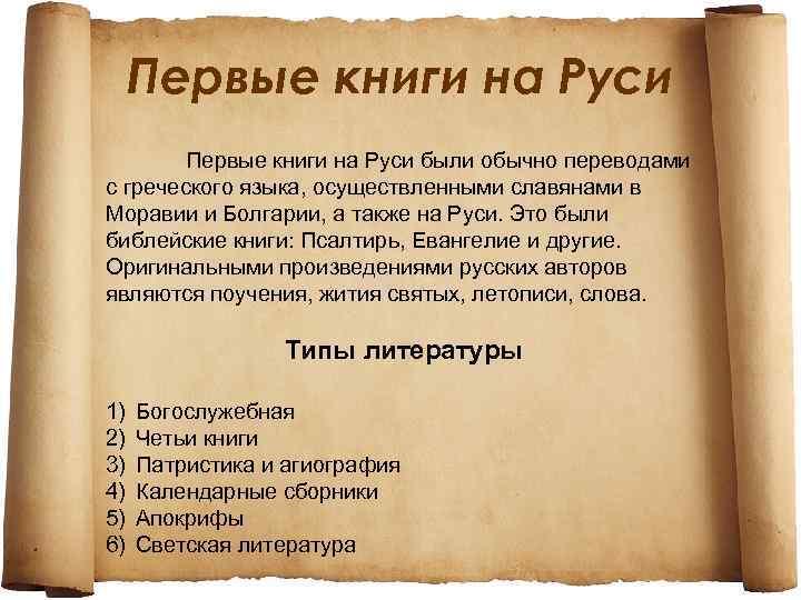 Первые книги на Руси были обычно переводами с греческого языка, осуществленными славянами в Моравии