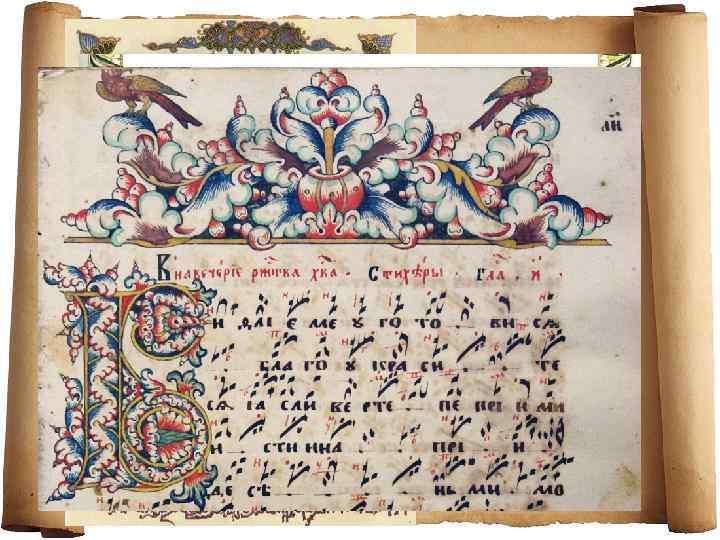 Типы письма 1) Устав 2) Полуустав 3) Скоропись Стили и декоративное использование шрифта Одно