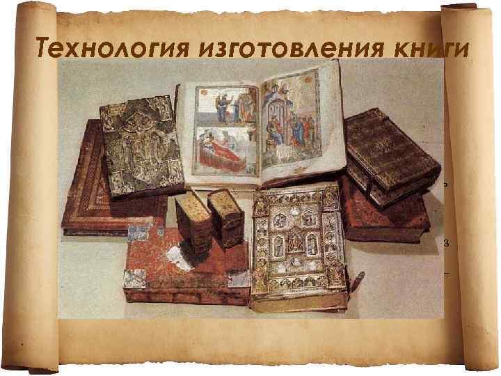 Технология изготовления книги Материалом для письма служили чернила и краски. Чернила были железистые (черные,