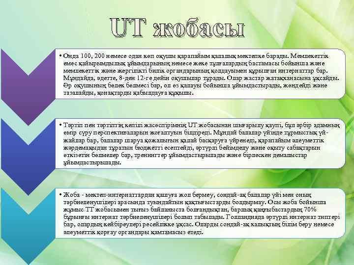 UT жобасы • Онда 100, 200 немесе одан көп оқушы қарапайым қалалық мектепке барады.