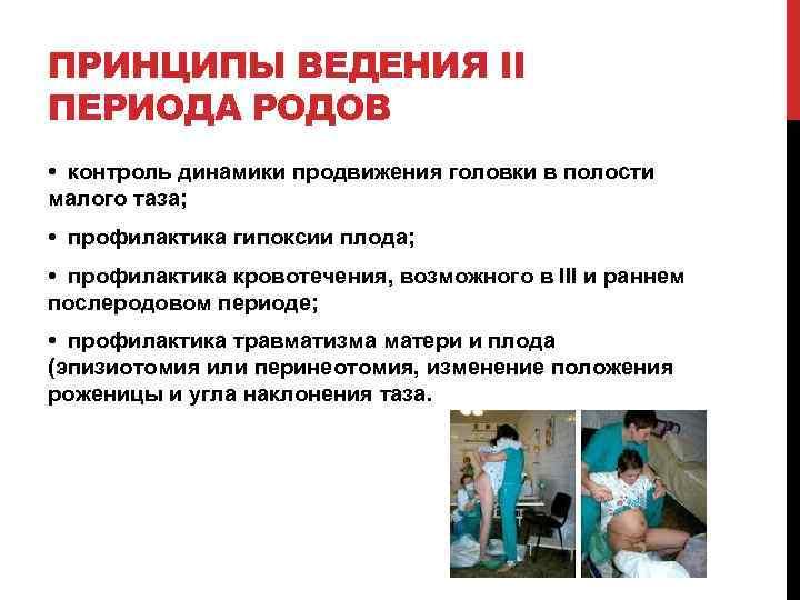 ПРИНЦИПЫ ВЕДЕНИЯ II ПЕРИОДА РОДОВ • контроль динамики продвижения головки в полости малого таза;