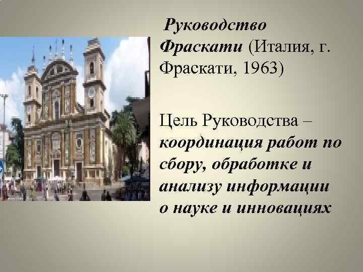 Руководство Фраскати (Италия, г. Фраскати, 1963) Цель Руководства – координация работ по сбору, обработке