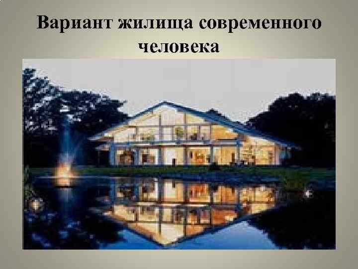 Вариант жилища современного человека