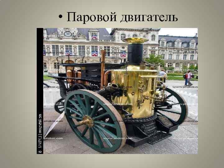 • Паровой двигатель