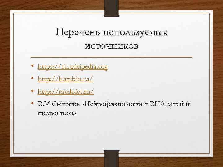 Перечень используемых источников • • https: //ru. wikipedia. org http: //humbio. ru/ http: //medbiol.