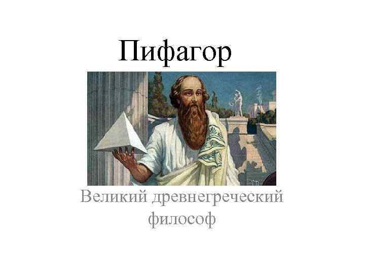 Пифагор Великий древнегреческий философ