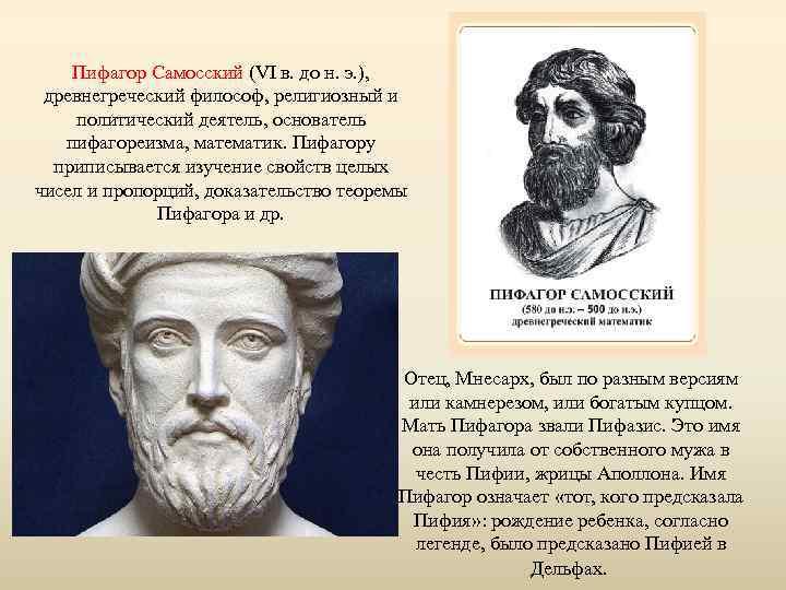 Пифагор Самосский (VI в. до н. э. ), древнегреческий философ, религиозный и политический деятель,
