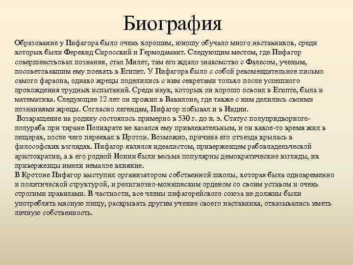 Биография Образование у Пифагора было очень хорошим, юношу обучало много наставников, среди которых были