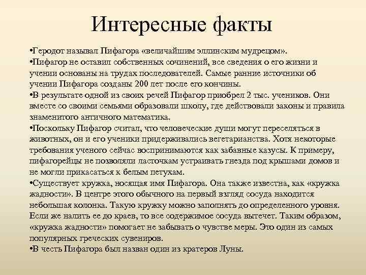 Интересные факты • Геродот называл Пифагора «величайшим эллинским мудрецом» . • Пифагор не оставил