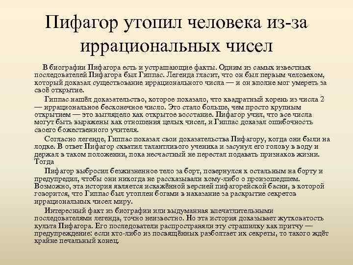 Пифагор утопил человека из-за иррациональных чисел В биографии Пифагора есть и устрашающие факты. Одним