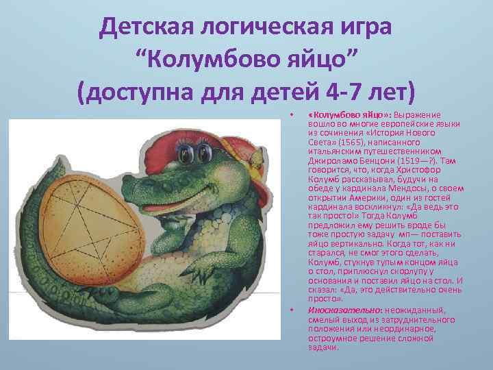 """Детская логическая игра """"Колумбово яйцо"""" (доступна для детей 4 -7 лет) • •"""