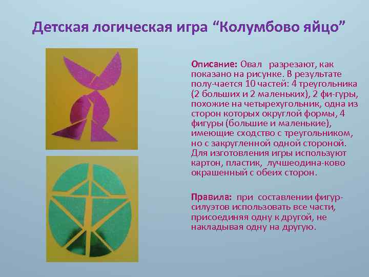 """Детская логическая игра """"Колумбово яйцо"""" Описание: Овал разрезают, как показано на рисунке. В"""