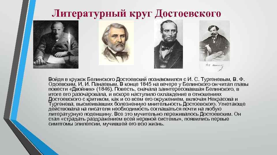 Белинским достоевский с мое знакомство