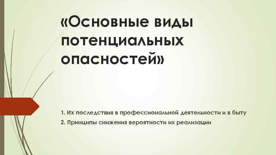 «Основные виды потенциальных опасностей» 1. Их последствия в профессиональной деятельности и в быту