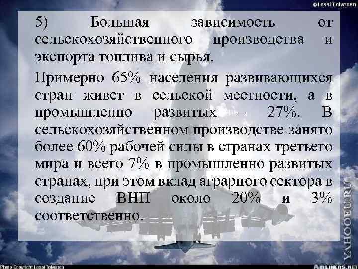 5) Большая зависимость от сельскохозяйственного производства и экспорта топлива и сырья. Примерно 65% населения
