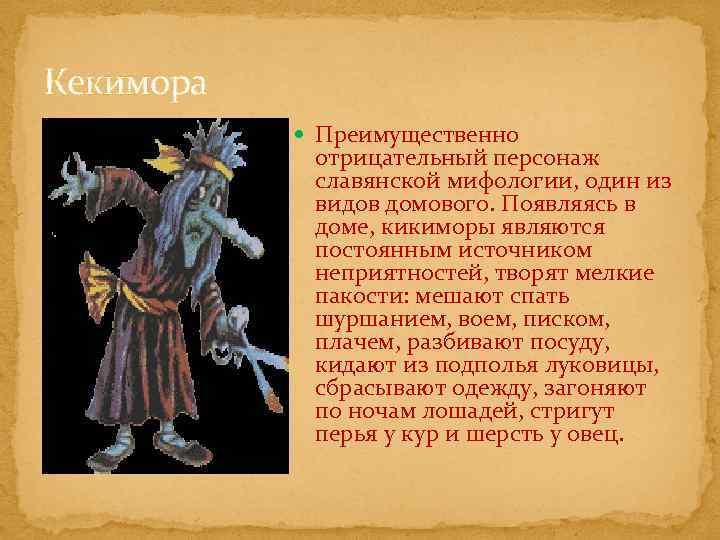 славянские герои мифов для
