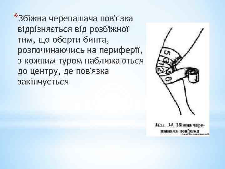 *Збіжна черепашача пов'язка відрізняється від розбіжної тим, що оберти бинта, розпочинаючись на периферії, з