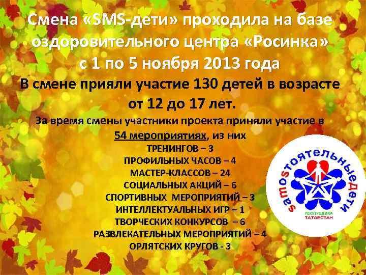 Смена «SMS-дети» проходила на базе оздоровительного центра «Росинка» с 1 по 5 ноября 2013