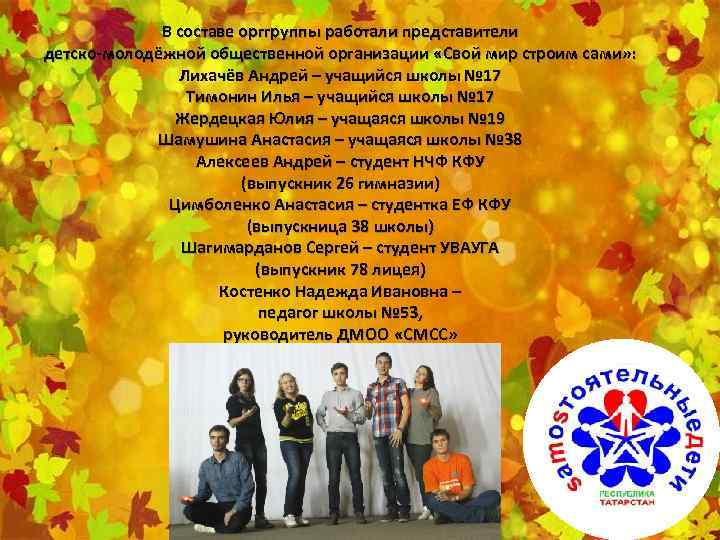 В составе орггруппы работали представители детско-молодёжной общественной организации «Свой мир строим сами» : Лихачёв