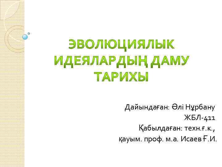 Дайындаған: Әлі Нұрбану ЖБЛ-411 Қабылдаған: техн. ғ. к. , қауым. проф. м. а. Исаев