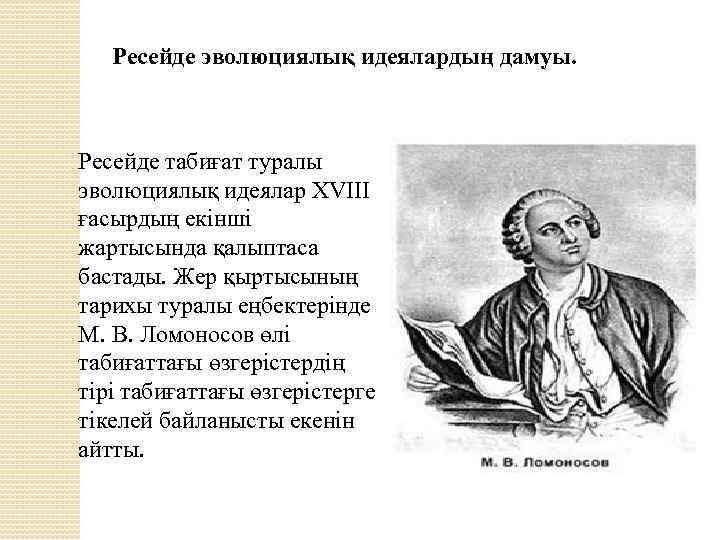 Ресейде эволюциялық идеялардың дамуы. Ресейде табиғат туралы эволюциялық идеялар XVIII ғасырдың екінші жартысында қалыптаса