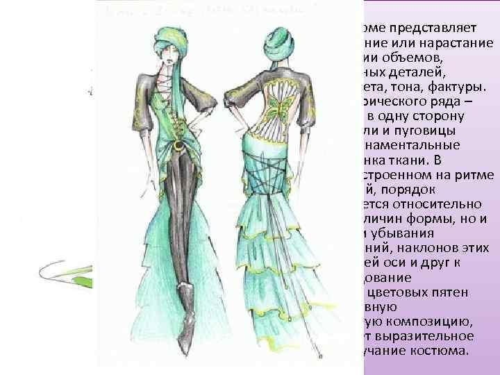 Ритм в костюме представляет собой убывание или нарастание в чередовании объемов, конструктивных деталей,