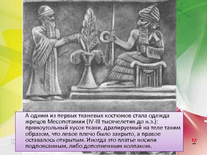 А одним из первых тканевых костюмов стала одежда жрецов Месопотамии (IV-III тысячелетия до н.