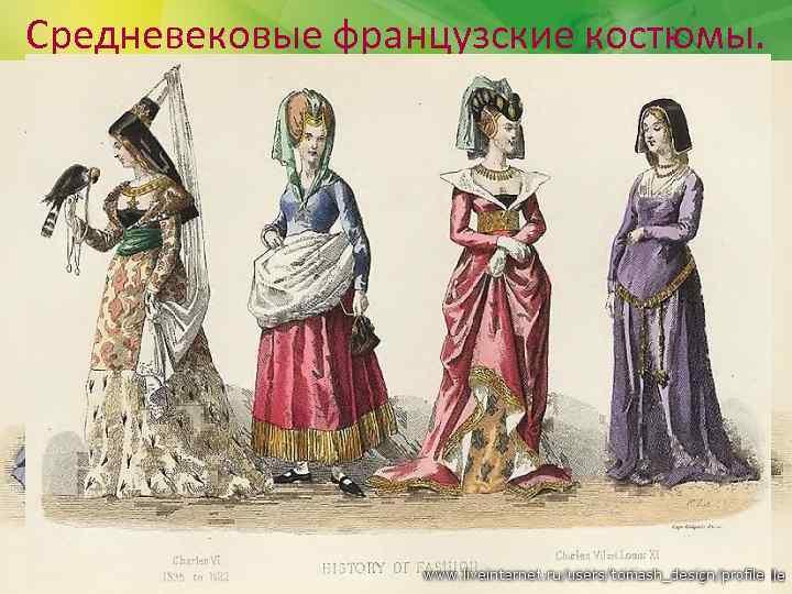 Средневековые французские костюмы.