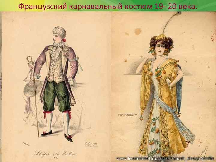 Французский карнавальный костюм 19 - 20 века.