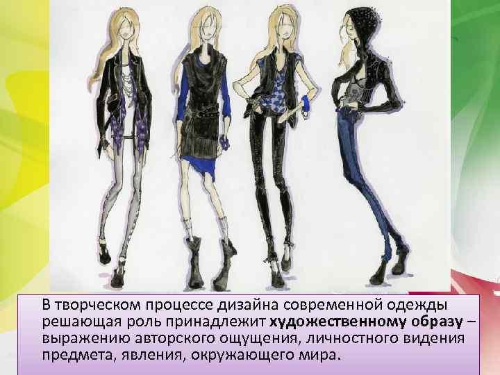 В творческом процессе дизайна современной одежды решающая роль принадлежит художественному образу – выражению авторского