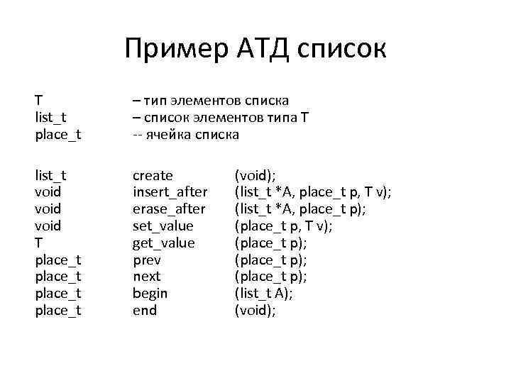 Пример АТД список T list_t place_t – тип элементов списка – список элементов типа