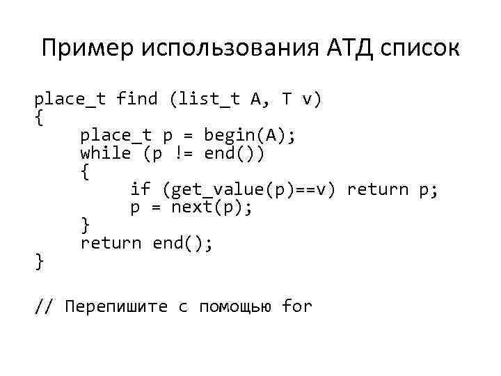 Пример использования АТД список place_t find (list_t A, T v) { place_t p =